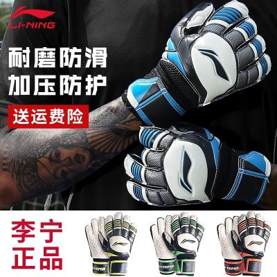 李寧(LI-NING)足球守門員手套門將專業防滑耐磨比賽訓練乳膠護手套成人裝備