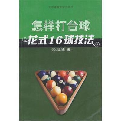 怎样打台球:花式16球技法张凤城9787811009545北京体育大学出版社