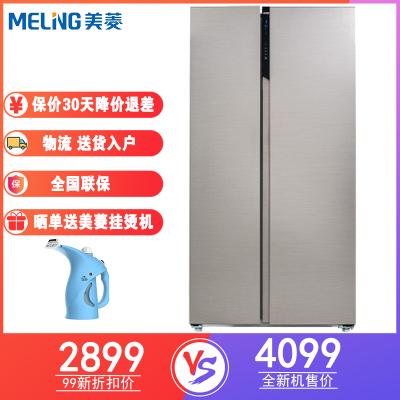 【99新】折扣机美菱 BCD-552WUPC变频风冷无霜智能超薄家用对开门电冰箱