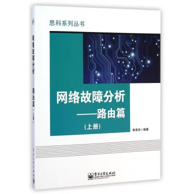 網絡故障分析--路由篇(上)/思科系列叢書