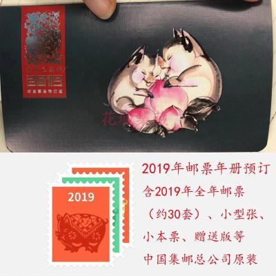 2019年邮票年册预订 中国集邮总公司原装预订册 含2019猪年行的邮票、小型张、小本票、版等 文化礼品 创意礼品