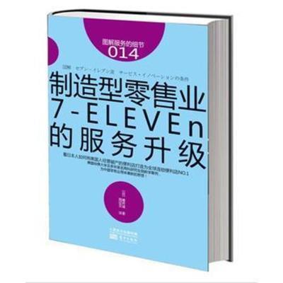正版書籍 服務的細節014:制造型零售業——7-ELEVEn的服務升級 9787506069