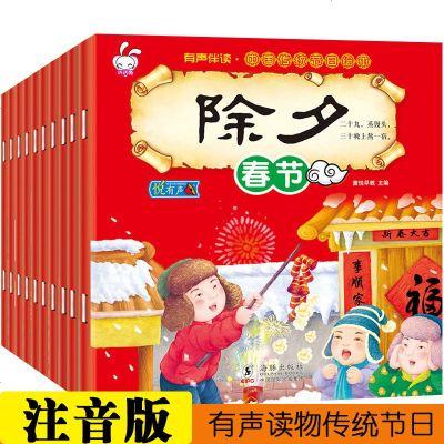 中國傳統節日故事繪本全10冊 圖畫書彩繪版 歡樂中國年繪本書 兒童0-3-6周歲幼兒園大中小班有聲讀物寶寶睡前故事書