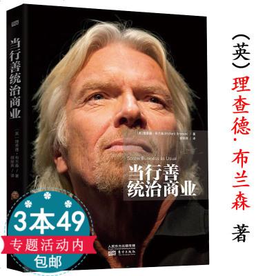 【库存尾品3本49】当行善统治商业/如何把行善设计在商业模式里理查德布兰森自传致所有疯狂的家伙我就是风口书籍