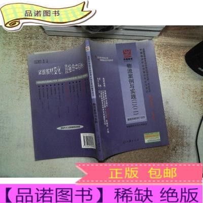 正版九成新全國高等教育自學同步訓練·同步過關:物流案例與實踐(一)(二)2005年版