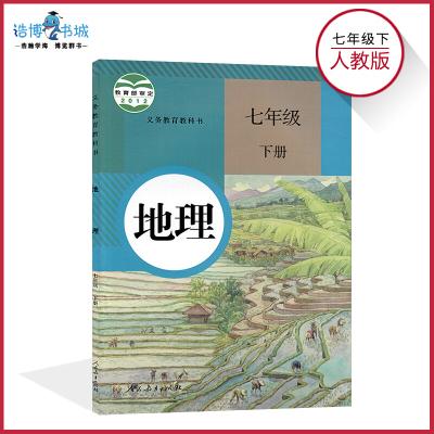 七年級下冊地理書人教版 初中課本教材教科書 初一下冊 7年級下冊 人民教育出版社