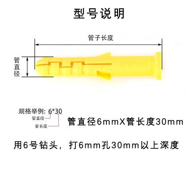 小黄鱼塑料膨胀管加长膨胀螺丝6mm8mm10mm涨塞胀管膨胀钉胶塞阿斯卡利ASCARI