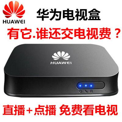 华为悦盒4K全网通版高清智能网络电视机顶盒 WIFI无线投屏播放器