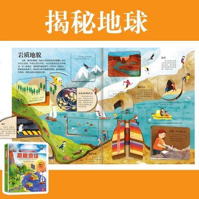 揭秘恐龙揭秘地球全套2册精装正版 乐乐趣看里面揭秘系列儿童翻翻书立体书3-6-9-12岁少儿童读物亲子阅读书籍青少年