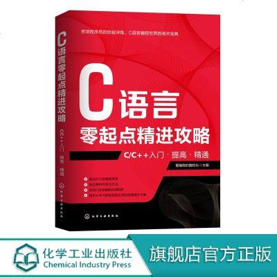 C語言零起點精進攻略 C/C++入·提高·精通 C語言編程自學教程書籍 中學生NOIP競賽參考書 C語言入教材書