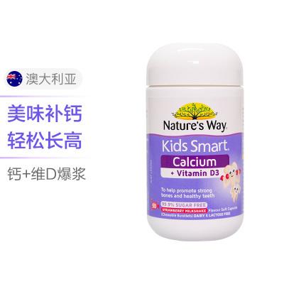 澳萃維/佳思敏(Nature's Way)進口草莓味爆漿復合維生素D3+鈣咀嚼丸 50粒/瓶裝 6個月以上