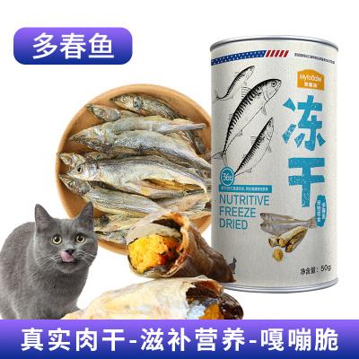 麥富迪凍干小魚干50g貓咪零食多春魚滿籽貓咪營養補鈣無鹽魚籽多多