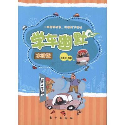學車幽默—水滸版(HJ)9787506043151東方出版社