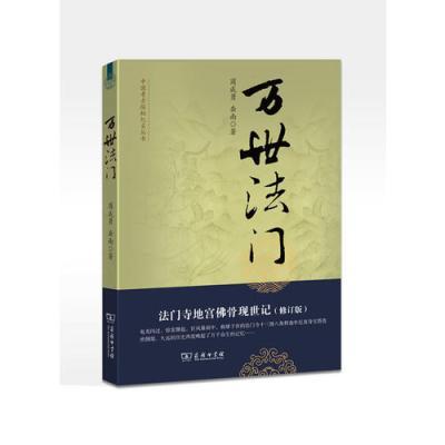 萬世法門:法門寺地宮佛骨現世記(修訂版)--中國考古探秘紀實叢書