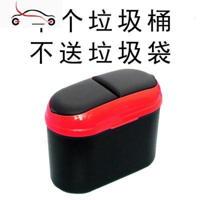 車載垃圾桶汽車內用車掛式多功能創意時尚車上便攜迷你可愛車用品 紅色單個不送垃圾袋 JING PING