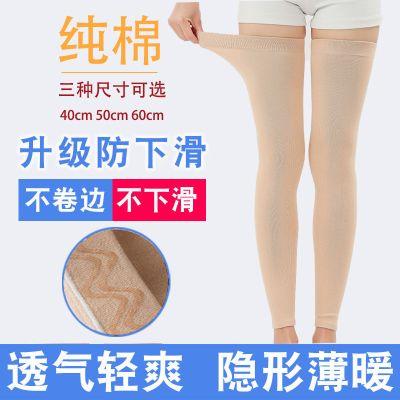 夏季純棉護膝保暖運動加長過膝襪套男女士空調房夏款腳套神器