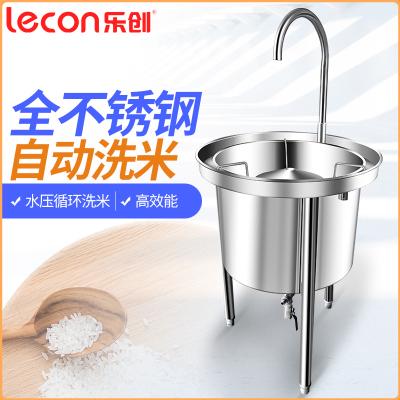 樂創(lecon)酒店餐飲洗米機全自動不銹鋼洗米機水壓式大型淘米機 商用洗米機 100kg