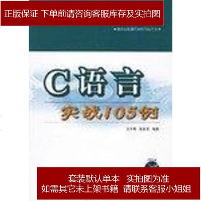 C语言实战105例 王为青 人民邮电出版社 9787115155672