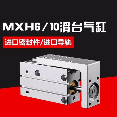 闪电客型小型气动导轨滑台气缸HLH/MXH6/10-5-10-15-20-25-30-40-50 MXH6-40