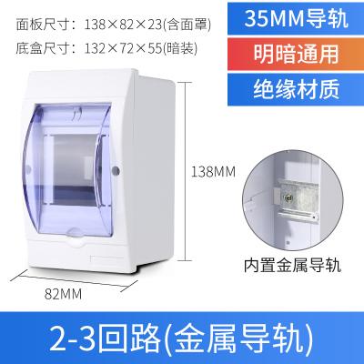 麥田明暗裝通用空調2-3位空氣開關防水盒配電箱2P限流盒二三回路 黑色