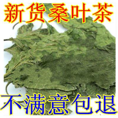 材 霜桑葉冬桑葉桑葉茶可打粉500克