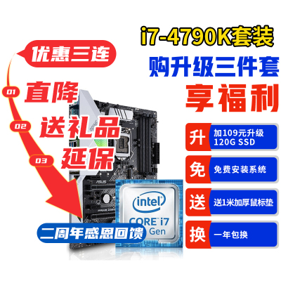 【二手95新】主板CPU組合套裝Z77/3770K Z97/4790K i7 4790K + Z97(華碩技嘉大板)套裝