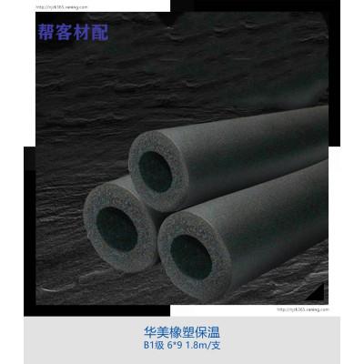 幫客材配 華美黑色家用空調橡塑保溫 6*9*1800mm 銅管保溫管 整包銷售 一包180支 掛牌價