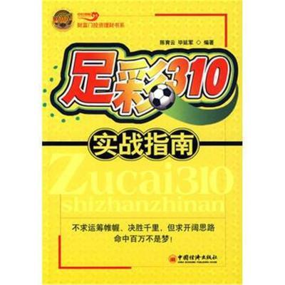 足彩310实战指南 陈育云,毕延军 9787501793150 中国经济出版社