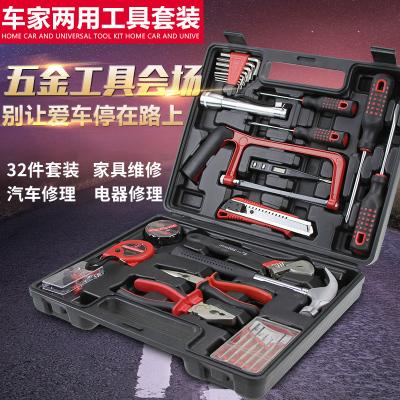 车之秀品车载工具箱 应急箱 家庭工具组套装 五金维修工具 32件套组套工具箱