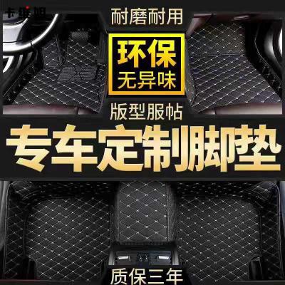 卡維妲日產別克長城吉利奇瑞全大包圍汽車腳墊專車專用 米色絎繡(留言車型)