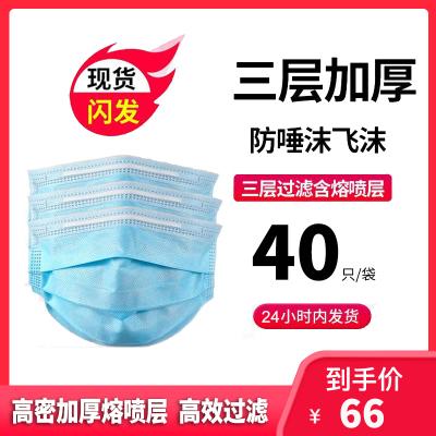 【口罩當日發】一次性防護口罩40只裝速譽,SUOYITR一次性口罩防霧霾透氣成人3層防護民用口罩熔噴透氣防飛沫透氣