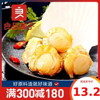 良品鋪子 蝦夷扇貝45g香辣味 海鮮零食扇貝肉休閑小吃即食零食