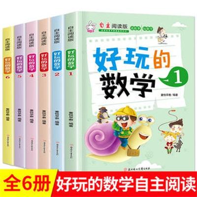 全套6冊 小學好玩的數學 書籍兒童趣味故事書7-8-10-12-15歲二三四年級課外書班主任老師推薦必讀