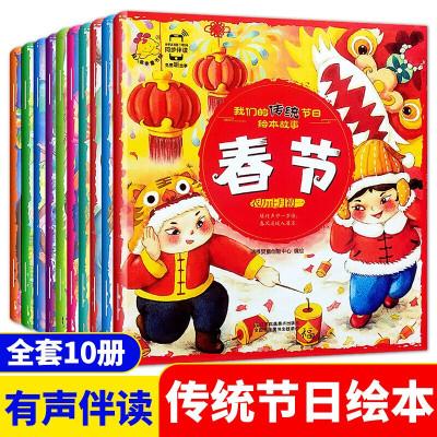中國的傳統節日故事繪本全10冊中國年繪本圖畫書兒童啟蒙認知書傳統節日科普書籍3-6歲兒童讀物新年繪本兒童讀物成長故事書
