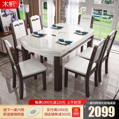木帆家居(MUFAN-HOME)餐桌 实木餐桌 可伸缩折叠餐桌椅组合 北欧/宜家大理石餐桌套装 圆形木质餐厅钢化玻璃饭桌