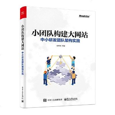 0930小團隊構建大網站:中小研發團隊架構實踐