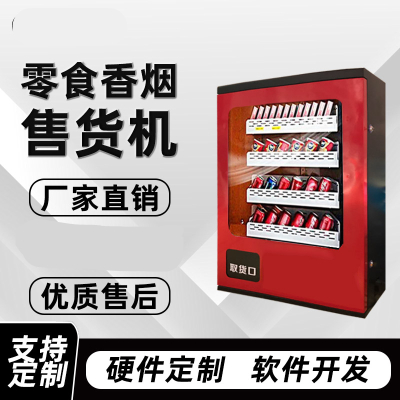 時光舊巷小型無人售貨機零食一元嗨購自動販賣機掃碼自助售賣機 透明