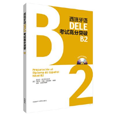 西班牙語DELE考試高分突破B2(配CD光盤兩張)