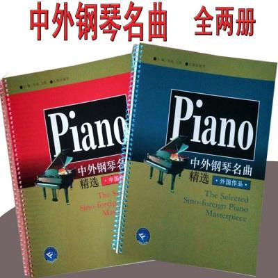 正版中外钢琴名曲精选中国作品外国作品全两册 许民王智钢琴曲谱精选钢琴书中外钢琴名曲曲库精选 全两册