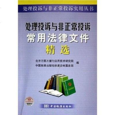 處理投訴與非正常投訴常用法律文件精選 王壽魁 中國標準出版社 9787506637824