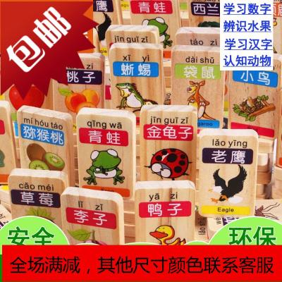 积木玩具木制多米诺骨牌儿童汉字玩具3-6岁宝宝识字儿童积木