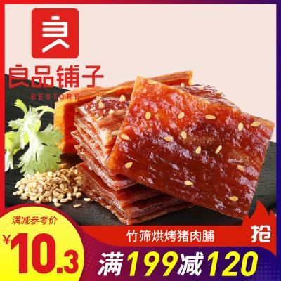 良品铺子 芝麻猪肉脯100gx1袋装 靖江蜜汁猪肉干零食休闲食品