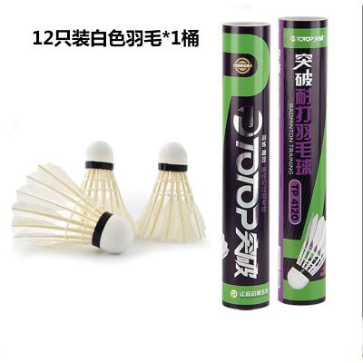 突破(PTOTOP) 白色羽毛球耐打訓練羽毛球12只裝
