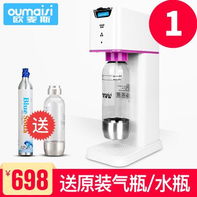 歐麥斯(OUMAISI)蘇打水機 家用 氣泡機 商用 碳酸飲料機 果汁機 汽水機 冷飲機 一個