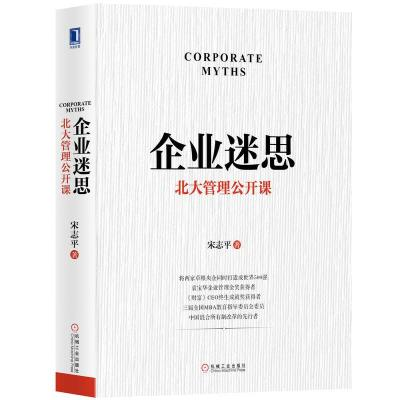 正版 企業迷思:北大管理公開課 宋志平 機械工業出版社 9787111