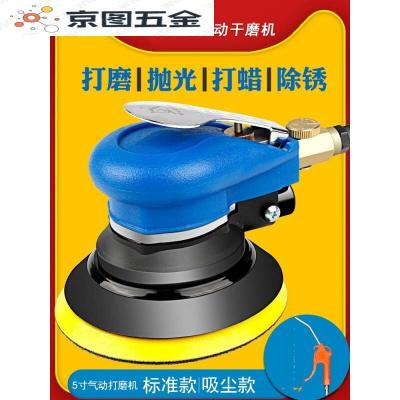 定制气动打磨机5寸抛光机汽车打蜡机磨光机气磨干磨机125带吸尘砂纸机