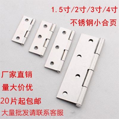 小柜門合頁1寸1.5寸2寸2.5寸3寸4寸不銹鋼鉸鏈小平開合頁 鋼本色 1寸實厚0.6=25*25*0.6mm