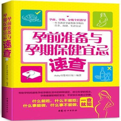 正版书籍 孕前准备与孕期保健宜忌速查 9787512710177 中国妇女出版社