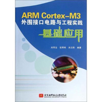 ARM Cortex-M3外圍接口電路與工程實踐基礎應用9787512408173北京航空航天大學出版社