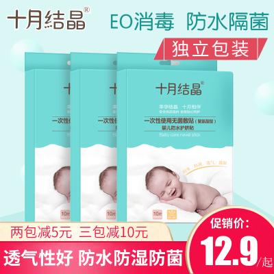 十月結晶(shiyuejiejing)嬰兒肚臍貼新生兒透氣護臍貼寶寶洗澡游泳防水臍帶貼10片裝